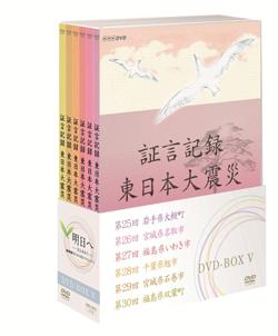証言記録 東日本大震災 DVD-BOX5