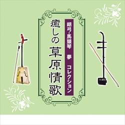 胡弓・馬頭琴 夢コレクション 癒しの草原情歌