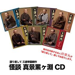 桂歌丸 怪談 真景累ヶ淵CDセット