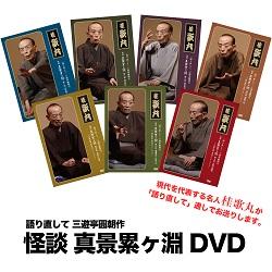 桂歌丸怪談 真景累ヶ淵DVDセット