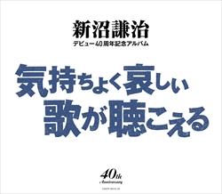 新沼謙治デビュー40周年記念アルバム気持ちよく哀しい歌が聴こえる