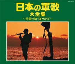 <戦後70年企画>日本の軍歌大全集 若鷺の歌・海行かば