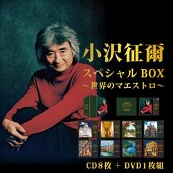 小澤征爾スペシャルBOX 世界のマエストロ