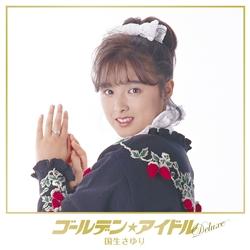 ゴールデン☆アイドル 国生さゆり
