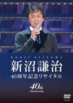 新沼謙治40周年記念リサイタル