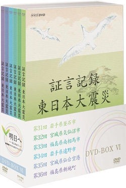 証言記録 東日本大震災 DVD-BOX6
