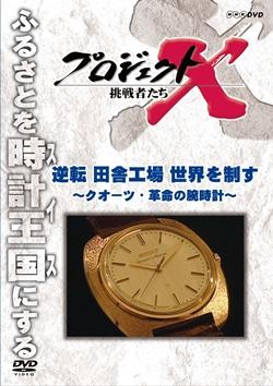 逆転 田舎工場 世界を制す クオーツ・革命の腕時計