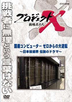 国産コンピューター ゼロからの大逆転 日本技術界 伝説のドラマ