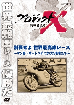 制覇せよ 世界最高峰レース  マン島・オートバイにかけた若者たち