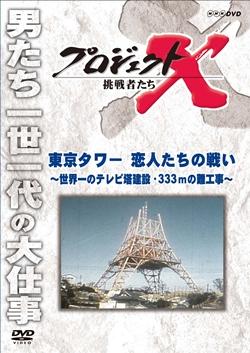 東京タワー 恋人たちの戦い 世界一のテレビ塔建設・333mの難工事