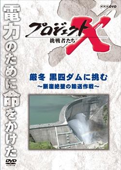 厳冬 黒四ダムに挑む  断崖絶壁の輸送作戦