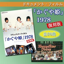 かぐや姫 /ドキュメント・フィルム かぐや姫 1978 復刻版