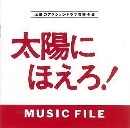 伝説のアクションドラマ音楽全集 太陽にほえろ!MUSIC FILE 東宝レコード音楽復刻盤