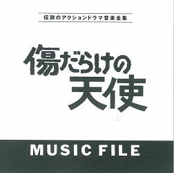 伝説のアクションドラマ音楽全集 傷だらけの天使 MUSIC FILE