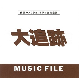 伝説のアクションドラマ音楽全集 大追跡 MUSIC FILE