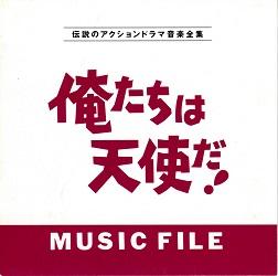 伝説のアクションドラマ音楽全集 俺たちは天使だ!MUSIC FILE