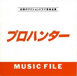 伝説のアクションドラマ音楽全集 プロハンター MUSIC FILE
