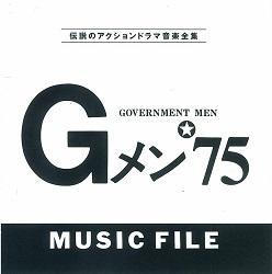 伝説のアクションドラマ音楽全集 Gメン'75 MUSIC FILE