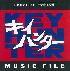 伝説のアクションドラマ音楽全集 キイハンター MUSIC FILE