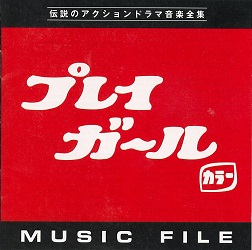 伝説のアクションドラマ音楽全集 プレイガール&プレイガールQ MUSIC FILE