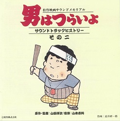 松竹映画サウンドメモリアル 男はつらいよ サウンドトラックヒストリー その二