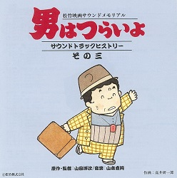 松竹映画サウンドメモリアル 男はつらいよ サウンドトラックヒストリー その三
