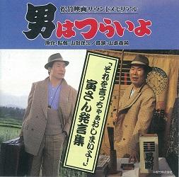 松竹映画サウンドメモリアル 男はつらいよ 「それを言っちゃぁおしまいよ!」 寅さんの発言集