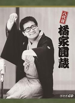 NHKCD 橘家円蔵