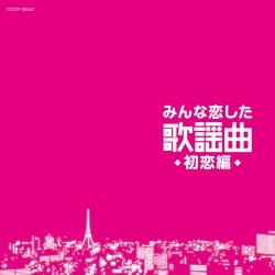 みんな恋した歌謡曲 初恋編