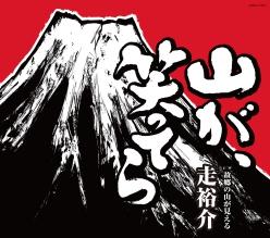 山が、笑ってら