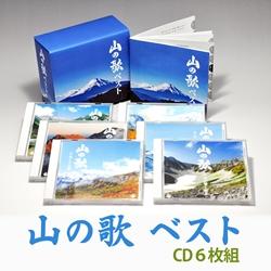 山の歌 ベスト(抒情歌) 山の日制定記念作