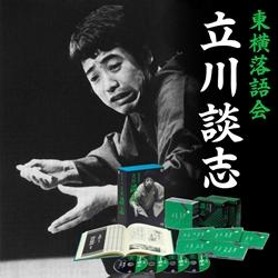 東横落語会 立川談志