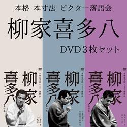 追悼!柳家喜多八 DVD