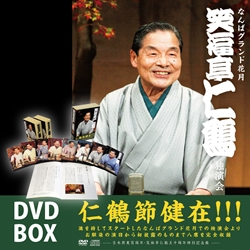 「なんばグランド花月 笑福亭仁鶴 独演会」 DVD-BOX