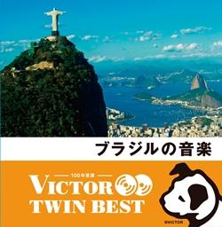 <ビクター TWIN BEST>ブラジルの音楽