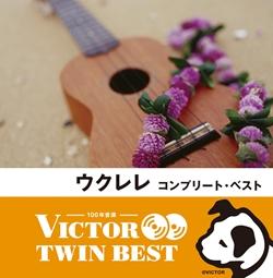 <ビクター TWIN BEST>ウクレレ コンプリート・ベスト