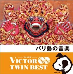 <ビクター TWIN BEST>バリ島の音楽