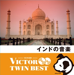 <ビクター TWIN BEST>インドの音楽