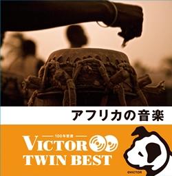 <ビクター TWIN BEST>アフリカの音楽
