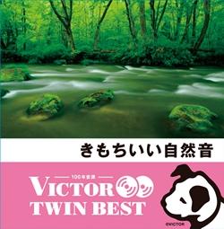 <ビクター TWIN BEST>きもちいい自然音