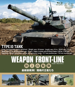 WEAPON FRONT-LINE 陸上自衛隊 最新鋭戦車!陸戦の王者たち BD