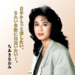 日本をもっと愛したい きれいな歌に出会いたい・・・ ちあきなおみ