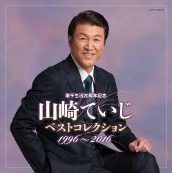 歌手生活20周年記念山崎ていじベストコレクション1996-2016
