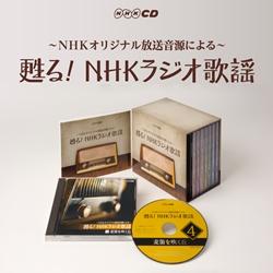 ─ NHKオリジナル放送音源による ─ 『甦る! NHKラジオ歌謡』