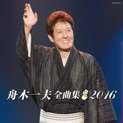 舟木一夫全曲集2016
