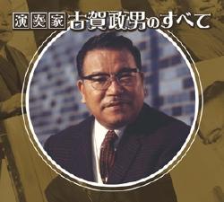演奏家 古賀政男のすべて(CD)