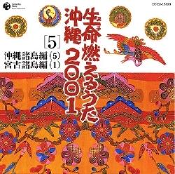 生命(ヌチ)燃えるうた 沖縄2001[5] 沖縄諸島編(5) 宮古諸島編(1)(CD)
