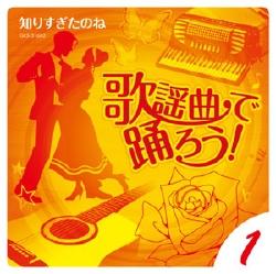 歌謡曲で踊ろう!(CD)