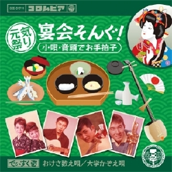 元気祭り 宴会そんぐ! 小唄・音頭でお手拍子(CD)