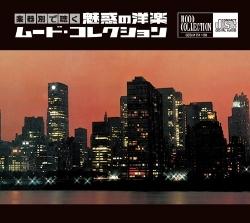 楽器別で聴く 魅惑の洋楽ムード・コレクション(HQCD)